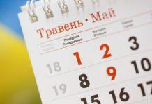 У травні на українців чекає два тривалих вікенда - today.ua