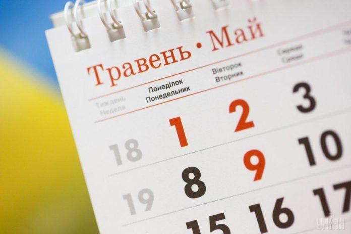 16 дополнительных выходных: в какие дни украинцы будут отдыхать в 2020 году - today.ua