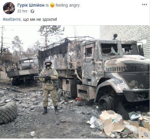 """#Вибачте_що_ми_не_здохли: украинские военные устроили флешмоб в ответ на заявление нардепа от """"Слуги народа"""""""