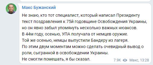 Бужанский раскритиковал поздравления Зеленского с годовщиной изгнания нацистов из Украины