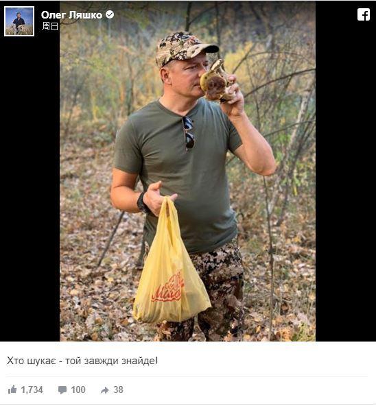 """""""Ох, бунтар"""": Ляшко видалив своє фото з грибами після глузувань в коментарях"""