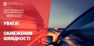 """Не більше 50 км/год: у Києві починають діяти нові обмеження швидкості"""" - today.ua"""
