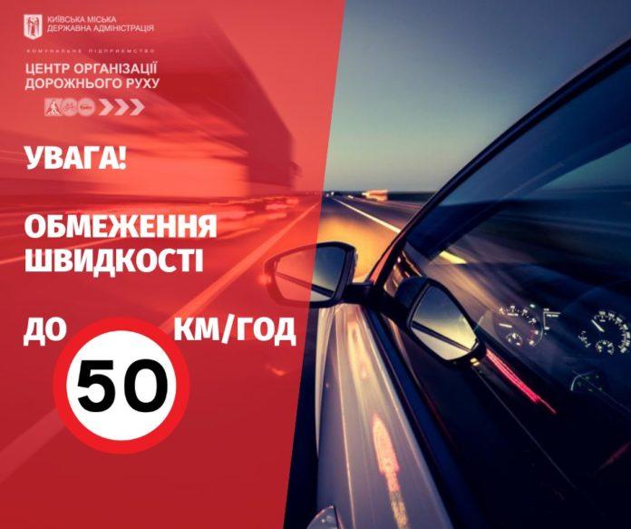 Не більше 50 км/год: у Києві починають діяти нові обмеження швидкості - today.ua