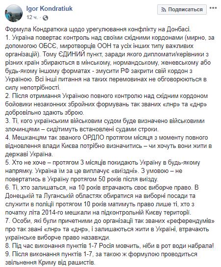 """""""Формула Кондратюка"""": український шоумен запропонував своє вирішення конфлікту на Донбасі"""