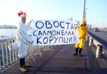 """""""Oвостар, сальмонела, корупція"""": у Ризі Зеленського зустріли протестами проти українських яєць - today.ua"""
