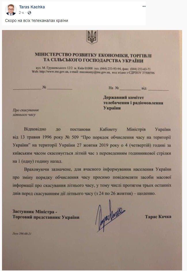 Літній час в Україні скасовано: стали відомі подробиці
