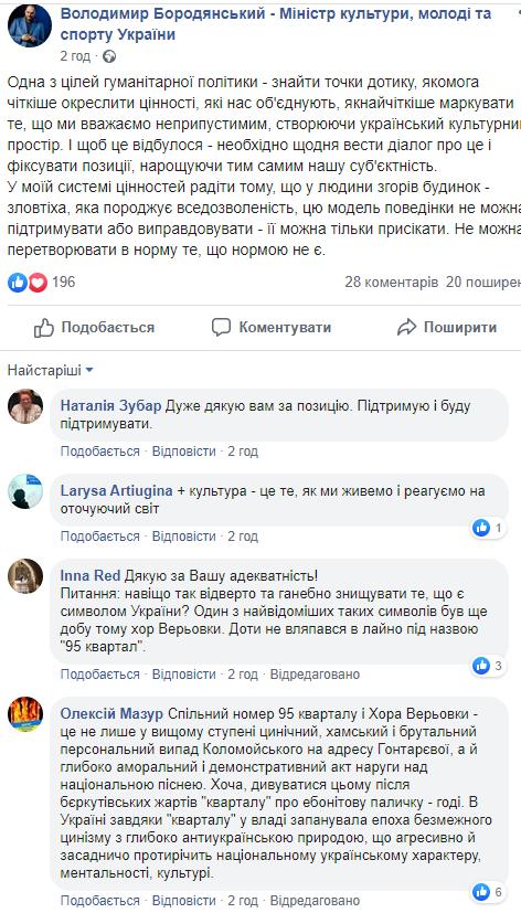 """""""Мне стыдно за хор"""": министр культуры извинился перед Гонтаревой за номер """"Квартала 95"""""""
