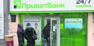 ПриватБанк не віддає депозит: що робити - today.ua