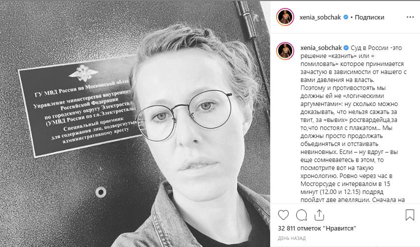 Ксенія Собчак опинилася в поліції: що сталося