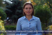 #ДякуюВчителю: Новосад запустила флешмоб благодарности педагогам - today.ua