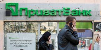 ПриватБанк закриває рахунки клієнтів: що відомо - today.ua