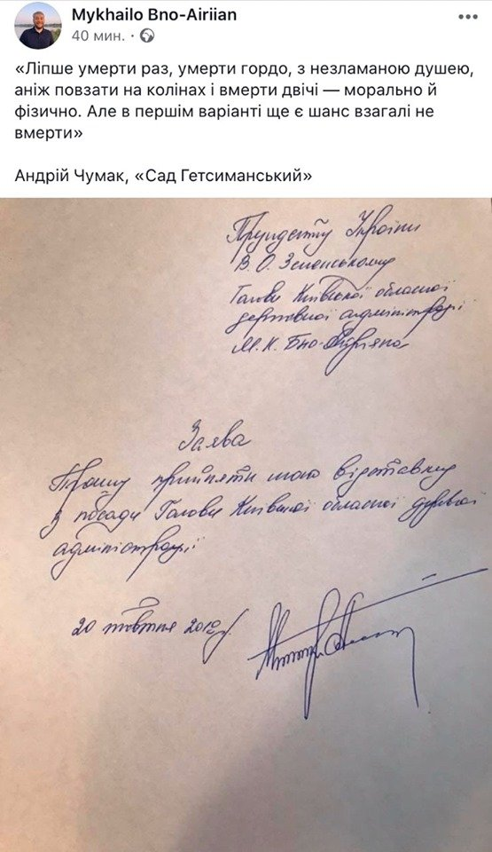 Команда Зеленського розпадається - губернатор Київщини подав у відставку і пояснив причину