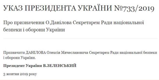 Зеленский назначил нового главу СНБО: чем известен экс-мэр Луганска