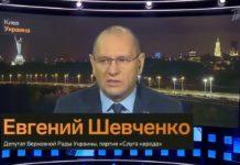 """""""Слуга народу"""" поскаржився в ефірі російського телебачення на українських націоналістів: опубліковано відео - today.ua"""