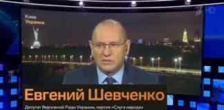 """""""Слуга народа"""" пожаловался в эфире российского телевидения на украинских националистов: опубликовано видео"""" - today.ua"""