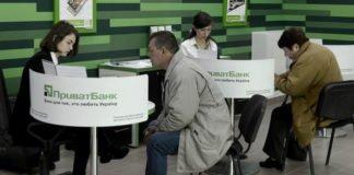 Як збільшити кредитний ліміт у ПриватБанк: розкрили хитрощі - today.ua