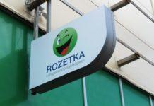 """ROZETKA может закрыться: пока Зеленский зазывает инвесторов, отдельные """"слуги народа"""" выдавливают их из Украины - today.ua"""
