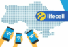 Тариф Lifecell за 20 грн: что с ним не так? - today.ua