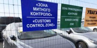 """""""Слуга народу"""": Акцизи на розмитнення авто зменшувати не будемо"""" - today.ua"""