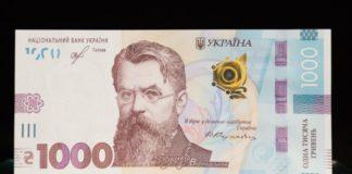 Нові 1000 гривень: в Україні вийшла купюра найвищого номіналу - today.ua