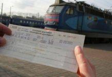 """""""Укрзализныця"""" анонсировала повышение стоимости билетов - today.ua"""