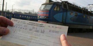 """""""Укрзалізниця"""" анонсувала підвищення вартості квитків"""" - today.ua"""
