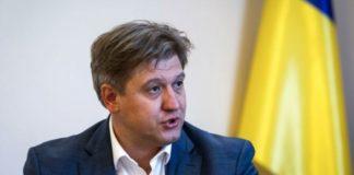"""Данилюк назвал главную причину своего ухода с поста секретаря СНБО"""" - today.ua"""