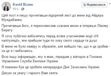 """""""Ні - капітуляції"""": Арахамія вибачився перед учасниками акції протесту"""