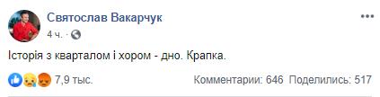 """""""Історія з хором - дно"""": Вакарчук жорстко прокоментував скандал, в який потрапив """"Квартал 95"""""""
