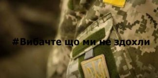 """#Вибачте_що_ми_не_здохли: українські військові влаштували флешмоб у відповідь на заяву нардепки від """"Слуги народу"""" - today.ua"""