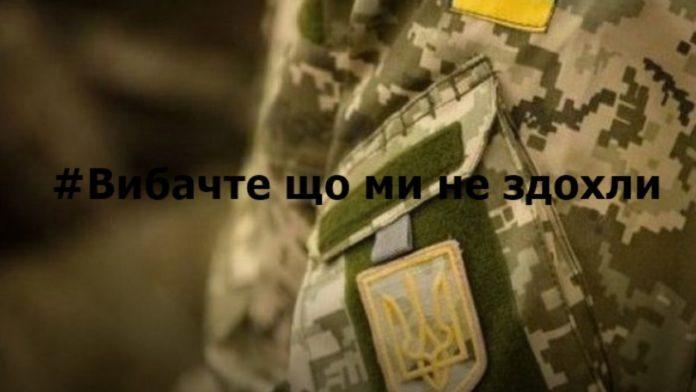 """#Вибачте_що_ми_не_здохли: українські військові влаштували флешмоб у відповідь на заяву нардепки від &quotСлуги народу"""" - today.ua"""