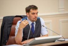 Субсидія в Україні: Гончарук пояснив, що впливає на розмір виплат - today.ua