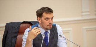 Субсидия в Украине: Гончарук объяснил, что влияет на размер выплат - today.ua