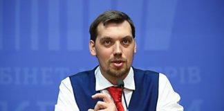 Гончарук рассказал, что будет с субсидиями в Украине - today.ua
