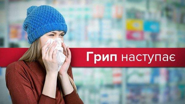 Сезон грипу в Україні: як уникнути небезпечного захворювання
