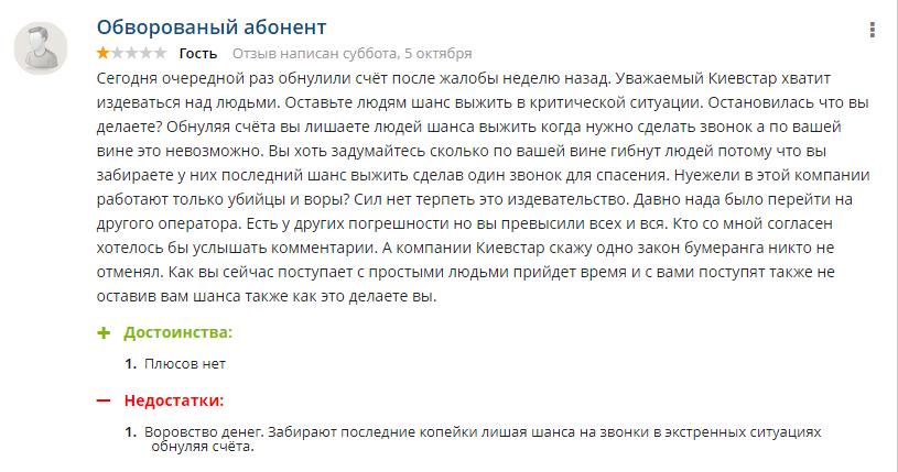 """""""Сил немає терпіти"""": Київстар знущається над своїми клієнтами"""