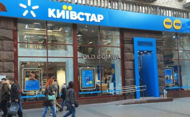 Киевстар запустил новые тарифы для контрактников - today.ua