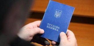 """Отмена трудовых книжек: как украинцам не потерять стаж"""" - today.ua"""