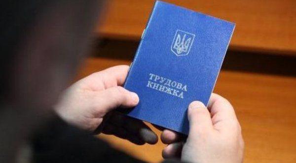 Скасування трудових книжок: як українцям не втратити стаж - today.ua