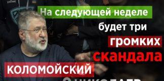 """Коломойский заявил, что имеет влияние на главу фракции """"Слуга народа"""" в Раде - today.ua"""