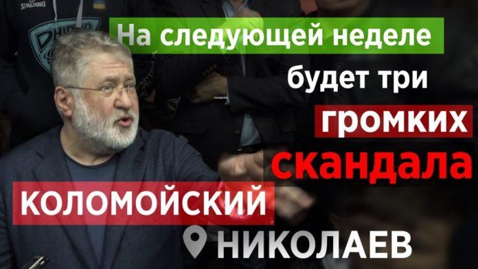 """Коломойський заявив, що має вплив на главу фракції &quotСлуга народу"""" в Раді - today.ua"""