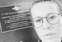 Ксения Собчак оказалась в полиции: что произошло - today.ua