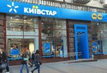 Київстар закриває старі тарифи з 22 жовтня - today.ua