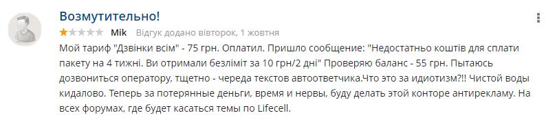 """Lifecell """"краде"""" гроші у своїх абонентів"""