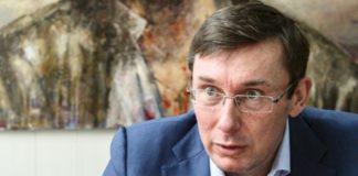 """Луценко стал фигурантом громкого скандала в США"""" - today.ua"""