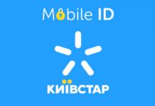 Киевстар начал предоставлять бесплатные услуги - today.ua