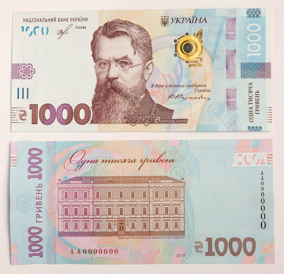 Новые 1000 гривен: в Украине вышла купюра самого высокого номинала