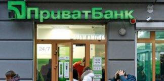 ПриватБанк знімає гроші з карти, навіть коли їх немає - today.ua