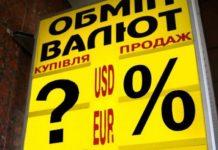 Курс доллара взлетел: на валютном рынке произошёл переворот - today.ua
