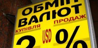 Курс долара злетів: на валютному ринку стався переворот - today.ua